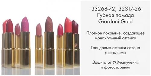 Новая коллекция губной помады Giordani Gold 33268-72, 32317-26