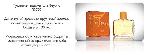 Туалетная вода Venture Beyond код 32799 фруктовый мужской аромат