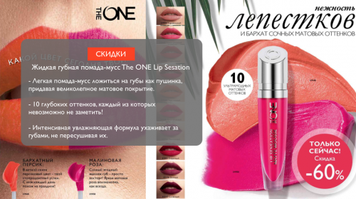 Помада-мусс The ONE Lip Sensation