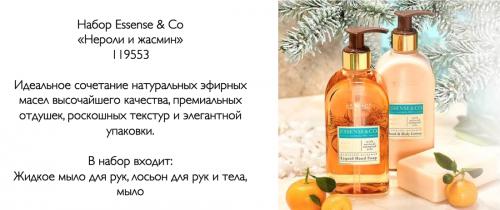 Набор Essense & Co «Нероли и жасмин» 119553