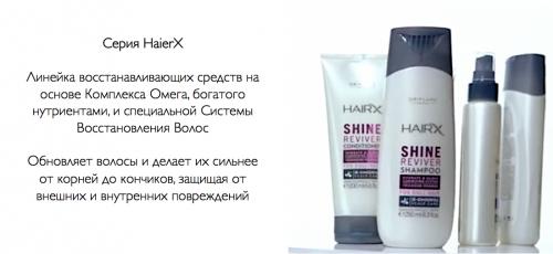 Серия Haier X - линейка средств для решения специфических проблем волос