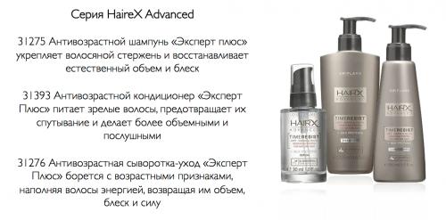Серия HaireX Advanced