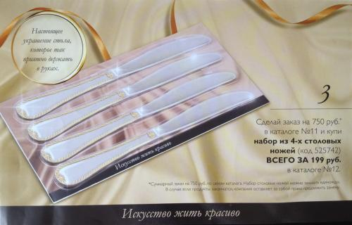 Набор из 4-х ножей за 199 рублей