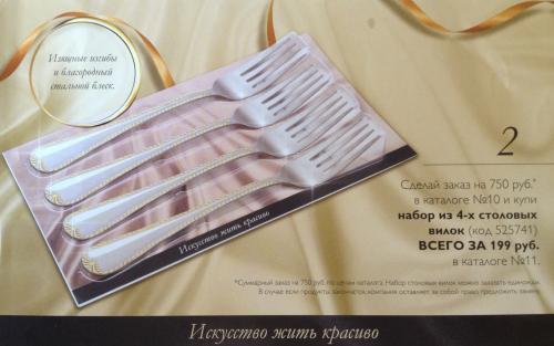 Набор из 4-х вилок за 199 рублей