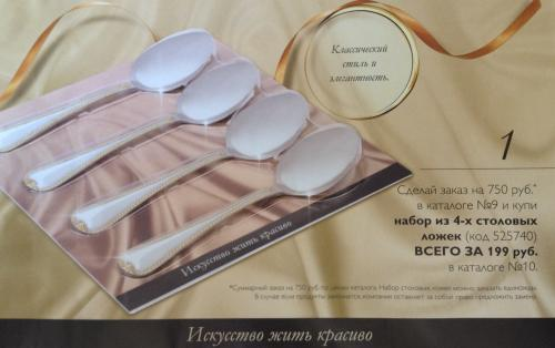 Набор из 4-х ложек за 199 рублей