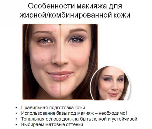 База под макияж для жирной кожи какую выбрать