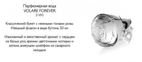 парфюм Volare Forever код 31495 - фланкер популярной туалетной воды Volare