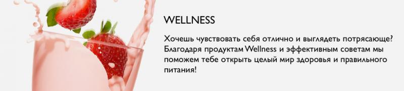 Продукция категории Вэлнес - красота и здоровье