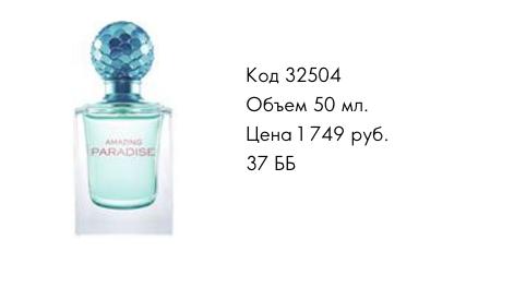 новая композиция суперпопулярного аромата Парадайз