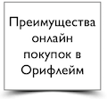 Преимущества онлайн покупок в Орифлейм