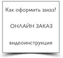 форма онлайн каталог - видеоинструкция