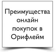 Преимущества онлайн покупок в компании Орифлейм